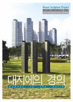 대지에의 경의 - 2006 부산비엔날레 부산조각프로젝트