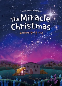 The Miracle Christmas (13곡 수록)