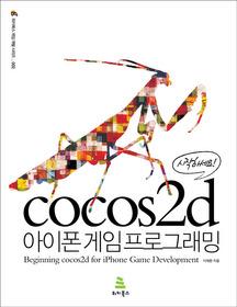 cocos2d 아이폰 게임 프로그래밍