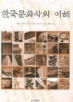 한국문화사의 이해