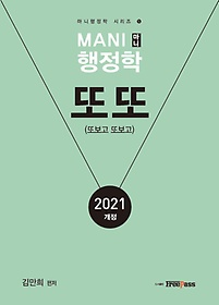 2021 MANI 마니 행정학 또또