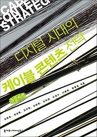 "<font title=""디지털 시대의 케이블 콘텐츠 전략 (큰글씨책)"">디지털 시대의 케이블 콘텐츠 전략 (큰글씨...</font>"