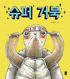 슈퍼 거북 (빅 북)