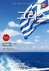 해시태그 그리스 (2021-2022 최신판)