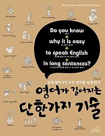 영어가 길어지는 단 한가지 기술