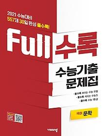 Full수록 수능기출문제집 국어 문학 (2020)