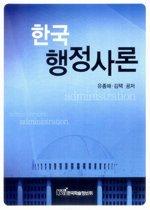 한국행정사론