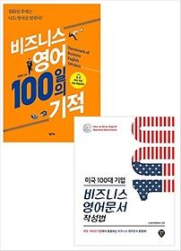 "<font title=""비즈니스 영어 100일의 기적 + 미국 100대 기업 비즈니스 영어문서 작성법 패키지"">비즈니스 영어 100일의 기적 + 미국 100대 ...</font>"