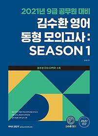 2021 김수환 영어 동형 모의고사 SEASON 1