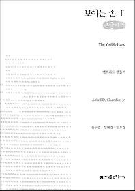 보이는 손 2 (큰글씨책)