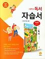 고등학교 독서 자습서 (2021년용/ 이삼형 교과서편) : 2015 개정 교육과정 반영