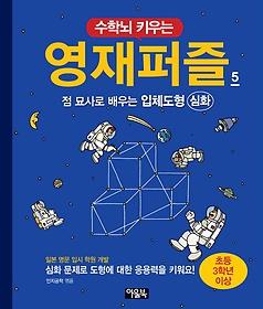 수학뇌 키우는 영재퍼즐 5 - 심화