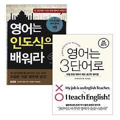 영어는 3단어로 + 영어는 인도식으로 배워라