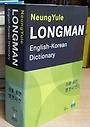 능률 롱맨 영한사전 LONGMAN English-Korean Dictionary  /560