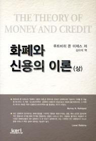 화폐와 신용의 이론 (상)