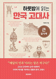 하룻밤에 읽는 한국 고대사 (큰글자책)