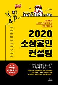 2020 소상공인 컨설팅