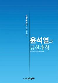 윤석열과 검찰개혁 : 검찰공화국 대선후보