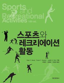 스포츠와 레크리에이션 활동