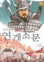 고구려의 영웅 연개소문