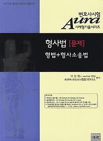 "<font title=""Aura 변호사시험 사례형 기출 - 형사법 세트 (2015)"">Aura 변호사시험 사례형 기출 - 형사법 세...</font>"