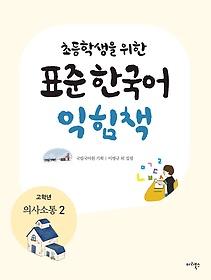 "<font title=""초등학생을 위한 표준 한국어 익힘책 - 의사소통 2 (고학년)"">초등학생을 위한 표준 한국어 익힘책 - 의...</font>"