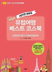 """<font title=""""유럽여행 베스트 코스북 3일이면 충분해 (2016~2017)"""">유럽여행 베스트 코스북 3일이면 충분해 (2...</font>"""