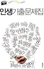 인생기출문제집:대한민국 이십대는 답하라