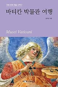 바티칸 박물관 여행