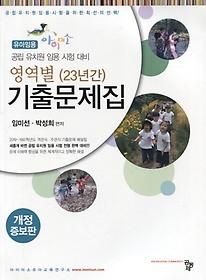 아이미소 영역별 23년간 기출문제집 (2019)