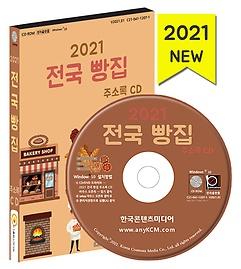 2021 전국 빵집 주소록 CD