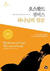 오스왈드 챔버스의 하나님의 일꾼