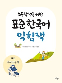 "<font title=""초등학생을 위한 표준 한국어 익힘책 - 의사소통 3 (고학년)"">초등학생을 위한 표준 한국어 익힘책 - 의...</font>"
