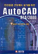 AUTOCAD R14/2000 전산응용건축제도