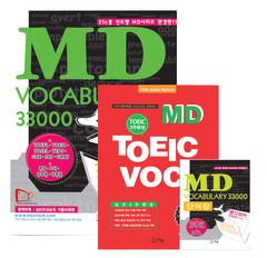 MD VOCABULARY 33000, MD TOEIC VOCA 세트