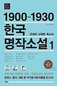 1900-1930 한국 명작소설 1