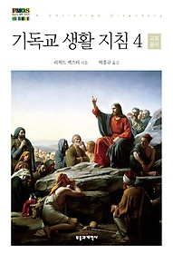 기독교 생활 지침 4