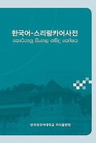 한국어-스리랑카어 사전
