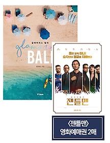 글래머러스 발리 +  영화예매권(2매)