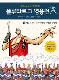 플루타르크 영웅전 그리스편 2