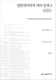 일반언어학의 여러 문제 2