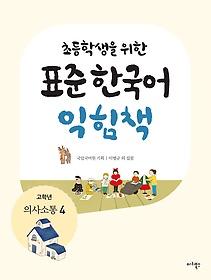 "<font title=""초등학생을 위한 표준 한국어 익힘책 - 의사소통 4 (고학년)"">초등학생을 위한 표준 한국어 익힘책 - 의...</font>"