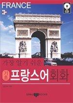 가장 알기 쉬운 기초 프랑스어회화