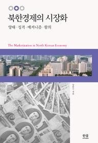북한경제의 시장화