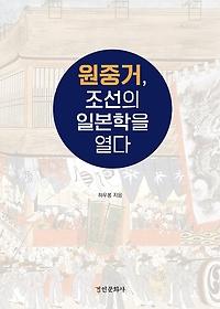 원중거, 조선의 일본학을 열다