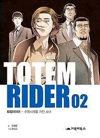 TOTEM RIDER 토템라이더 2