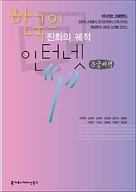 한국의 인터넷, 진화의 궤적 (큰글씨책)