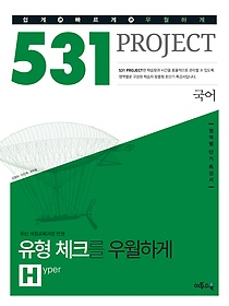 "<font title=""531 프로젝트 PROJECT 국어 유형 체크 H (Hyper) (2019년용)"">531 프로젝트 PROJECT 국어 유형 체크 H (H...</font>"