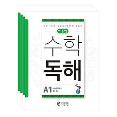 씨투엠 수학독해 A 세트