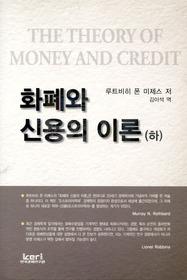화폐와 신용의 이론 (하)